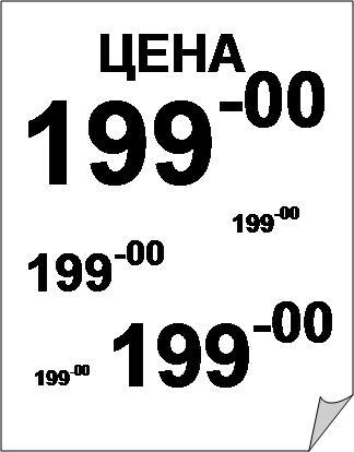 Дифференциация цены