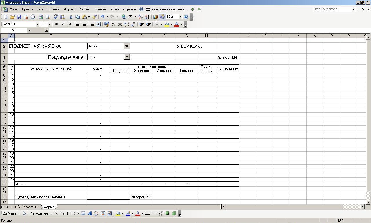 табель рабочего времени бланк с формулами