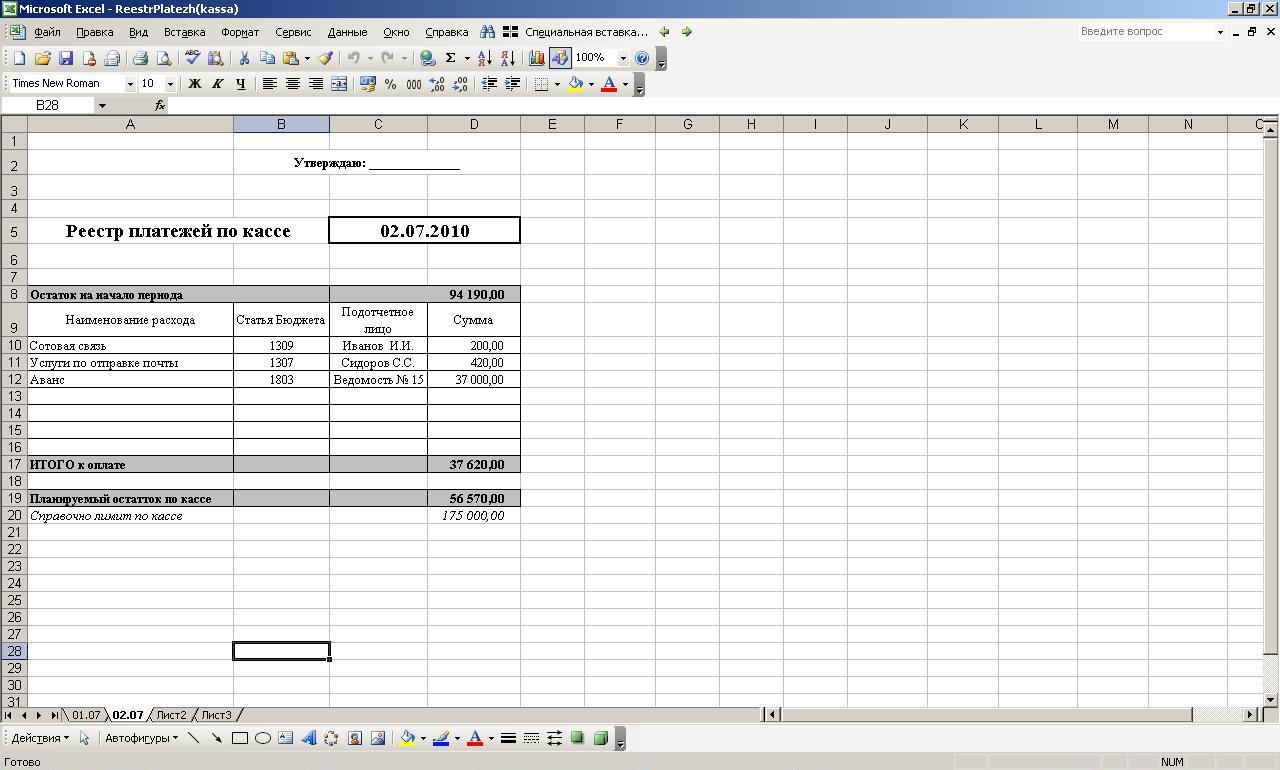 Как сделать реестр к налоговым 136