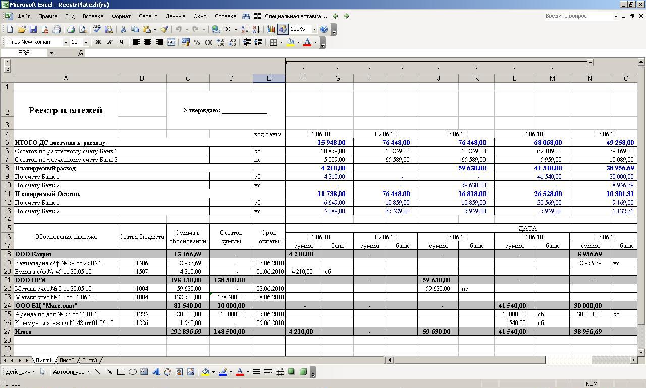 термобелье входит пример оформления реестра платежей в эксель подходит всем видам
